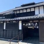 原嶋屋総本家 - 【2020.3.19】店舗全容。