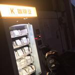 ケーコーヒー - 珈琲自販機