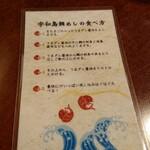 128953674 - 宇和島鯛めしの作り方