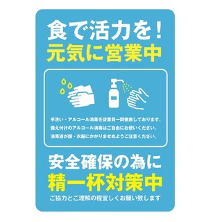 当店における新型コロナウイルスの感染防止対策