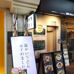 麺屋 坂本01 -