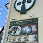 山田餅 -
