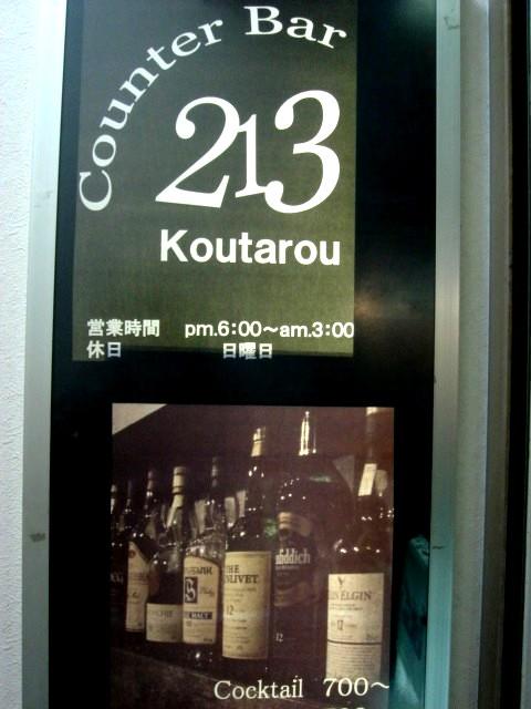 カウンターバー213