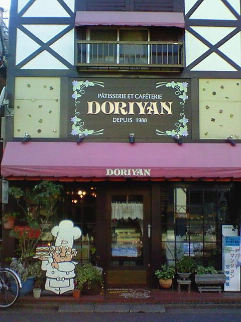 ドリヤン洋菓子店 name=