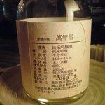 駄々 - 酒は地元倉敷の萬年雪