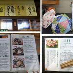 飛騨 - 飛騨そば(岐阜県高山市)食彩品館.jp撮影