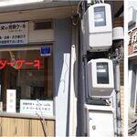 がんこ親父 - がんこ親父(愛知県岡崎市)食彩品館.jp撮影