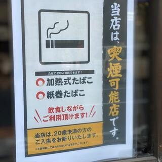 【喫煙OK】毎日行きつけにしたくなるお店です。