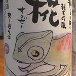 伊勢五本店 - 獅子の里の無濾過生酒です カメレオンラベルがユニークですね