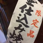 伊勢五本店 - 首には「壺仕込み限定酒」と書かれています