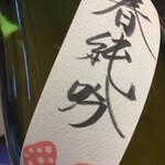 伊勢五本店 - 首には「春純吟」と書かれています 季節の酒ですね