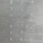 129029305 - 令和元年フルーツ覚王山弁才天