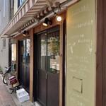 ビストロ八木商店 -