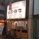 京の串揚げ 祇園囃子 - 店頭