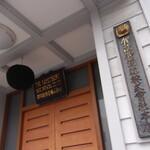賀茂鶴酒造 - 玄関