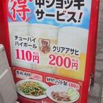 中華食堂一番館 - メニュー(1)