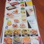 中華食堂一番館 - メニュー(2)