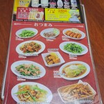 中華食堂一番館 - メニュー(3)
