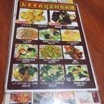 中華食堂一番館 - メニュー(4)