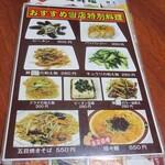 中華食堂一番館 - メニュー(5)