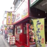 中華食堂一番館 - 外観(1)