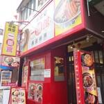 中華食堂一番館 - 外観(2)
