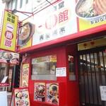 中華食堂一番館 - 外観(3)