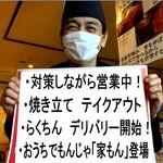 ぽんぽこ本゜舗 - その他写真: