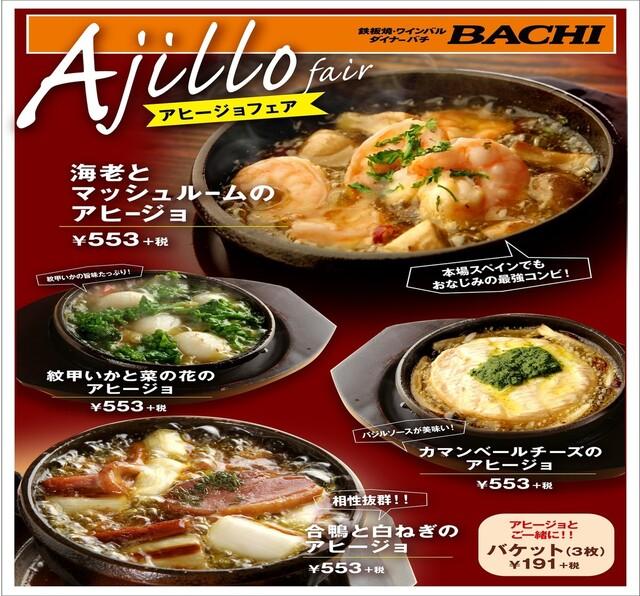 BACHI クロスコート秋津店の料理の写真