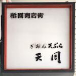 ぎおん 天ぷら 天周 - 看板