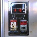129073379 - 自動販売機 ラーメン 2018.11.24