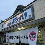 129073993 - 麺屋ようすけ@田島(栃木県佐野市田島町)