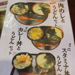Udommura - セットメニュー