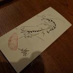 みかわ 是山居 - ご主人の書き込み絵