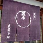 紫野源水 - 紫野源水