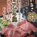 大人の串焼き専門店 浩治朗 - 料理写真:
