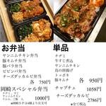 韓国家庭料理 青山 - メニュー写真:テイクアウト受付中