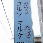 カフェコルソマルケ38 -