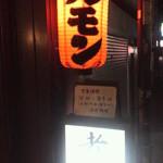 12910889 - 唯一お店があると分かる看板と提灯です。