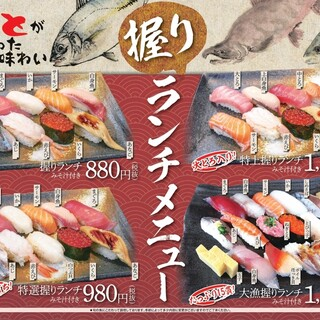 ランチスタート★昼から鮮魚寿司を堪能♪ドリンクデザートもお得