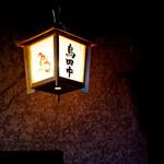 鳥田中 - 料理写真:玄関