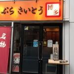 天ぷら さいとう -
