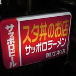 名物 スタ丼 サッポロラーメン - 店頭の看板(*^^)v
