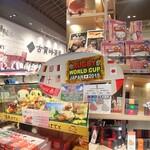 古賀サービスエリア(下り線) ショッピングコーナー - その他写真:ご当地なおみやげたくさんミャ