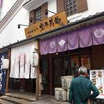 豊年萬福 - 日本橋室町「豊年萬福」。日本橋界隈で、手頃な和食ランチを求めて立ち寄りました