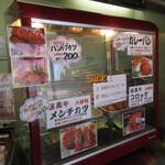 Tajimabifuhamada - コロッケも美味しそうです