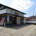 Tajimabifuhamada - JR豊岡駅西口より徒歩5分