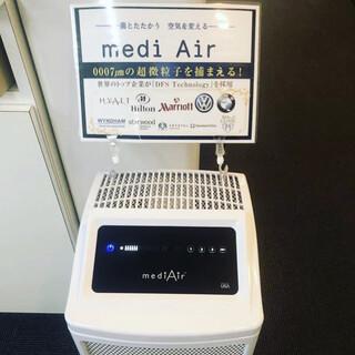 超高性能空気清浄機「メディエアー」を設置しております。