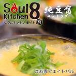 Soul Kitchen 8 -