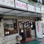 広島風お好み焼 くいしん坊 -